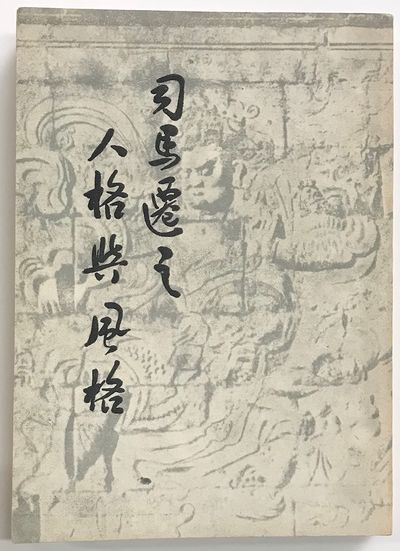 Shanghai: Kaiming shudian 開明書店, 1949. viii, 380 pages, paperback, pages toned, otherwise ver...