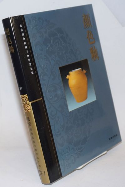 Hong Kong: Shang wu yin shu guan, 1999. 283 pages, very good hardcover in dustjacket, color illustra...