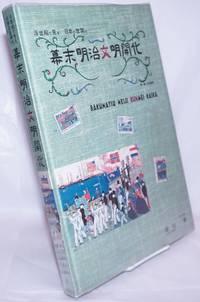 image of The End of the Edo Period and the Meiji Era: The Rise of Civilization through Ukiyoe / Bakumatsu Meiji Bunmei Kaika 幕末から明治へ。浮世絵による文明開化