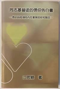 image of Tong zhi ji du tu di xin yang gao bai shu: xin yang yu xing qing xiang nei zai chong tu de yan jiu bao gao  同志基督徒的信仰告白書: 信仰與性傾向內在衝突的研究報告 [The stories of gay Christian Men in Taiwan: how they manage identity conflict between their religious and sexual orientations]