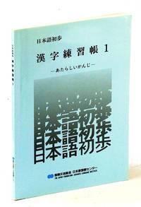 image of Nihongo Shono Kanji