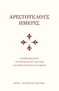 Aristotelous Hemeris - Aristotle: 2400 Years from his Birth