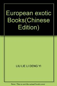 European exotic Books(Chinese Edition)