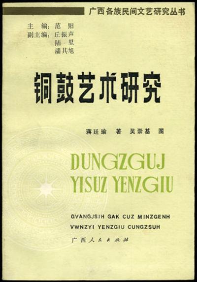 Nanning Shi: Guangxi ren min chu ban she : Guangxi xin hua shu dian fa xing, 1988. First edition. Pa...