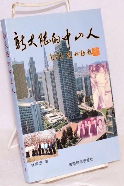 Hong Kong: Yin he chubanshe 银河出版社, 2000. 221p., very good paperback, text i...