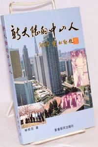 Xin da lu de Zhongshan ren  新大陆的中山人