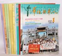 Huaqiao yu Huaren / The Overseas Chinese  華僑與華人 [11 issues]  11期