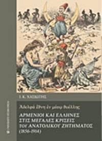 Armenioi kai Hellenes stis megales criseis tou Anatolikou zetematos (1856-1914) - Adelpha ethne...