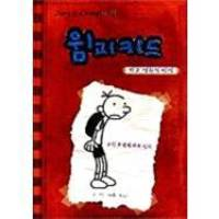 image of Diary Of A Wimpy Kid (Korean Edition)