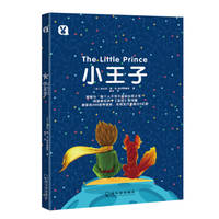 image of little Prince(Chinese Edition)