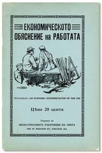 [Title in Bulgarian] Ekonomicheskoto Obiasnenie na Rabotata. Bulgarian: An Economic Interpretation of the Job