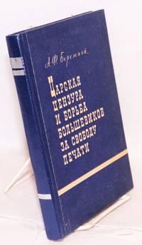 image of TSarskaia tsenzura i bor'ba bo'shevikov za svobodu pechati (1895-1914)