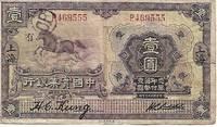 China 10 Yuan Pick # 525a Banknote (Shanghai Overprint) Series of 1924
