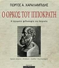 Ho horkos tou Hippocrate - He agnoste philosophia tes Iatrikes