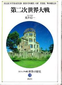 Illustrated History of the World (Japanese Edition)