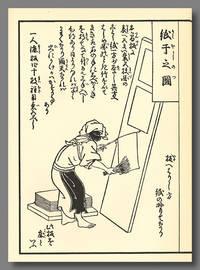 KAMISUKI CHOHOKI  A HANDY GUIDE TO PAPERMAKING