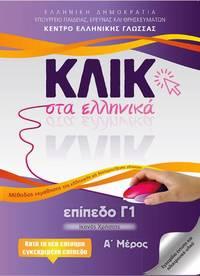 image of Klik sta Ellinika G1 - Click on Greek C1