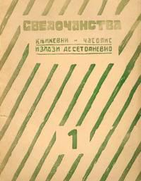 Svedocanstva: knizevni casopis [Testimonies: a literary journal]. Vol. I, nos. 1-8 (all published)
