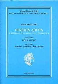 image of  Oekeios Logos - He philosophia tou Antisthenous