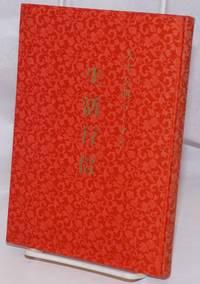 image of Jinsei o akaruku suru Seikatsu yukinobu