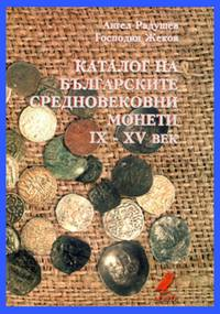 [A Catalogue of the Medieval Bulgarian Coins, IX–XV Centuries]