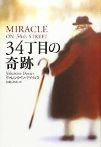 image of Miracle on 34th Street [Japanese Edition]