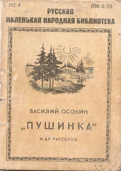 : Izdatel'stvo Inostrannoi Literatury (Fremdsprachen-Verlag G.m.b.H.), . 12mo (14 × 10 cm). Origina...