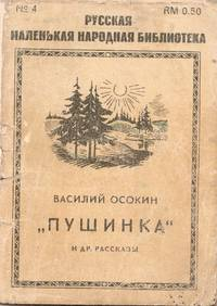 """Pushinka"" i dr. rasskazy [and other short stories]. Russkaia malen'kaia narodnaia biblioteka, no. 4 [Russian small popular library; series title]"
