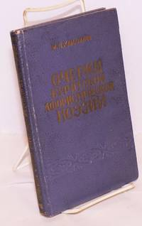 Ocherki buriatskoi aforisticheskoi poezii