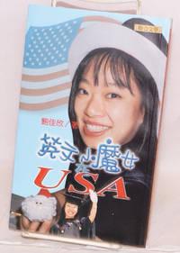 Ying wen xiao mo nu zai USA  英文小魔女在USA