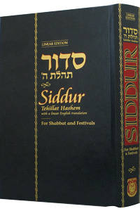 Siddur for Shabbat and Festivals Linear Edition