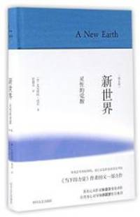 image of A New Earth (Hardcover) (Chinese Edition)