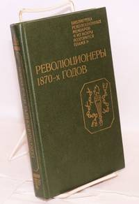 image of Revoliutsionery 1870-kh godov: vospominaniia uchastnikov narodnicheskogo dvizheniia v Peterburge