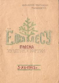 Elka v lesu. P'esa iz chetyrekh kartin [A Christmas tree in the forest. A play in four sections]. Cover title: Novogodniaia skazka dlia detei mladshego vozrasta (karlovskim rebiatishkam) [A New Year fairytale for young children (for the children of Karlovka)]