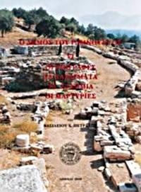 image of Ho Demos tou Ramnountos - VI. Hoi epigraphes, ta charagmata, ta stathmia, hoi martyries
