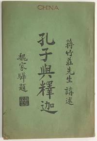 Kongzi yu Shijia