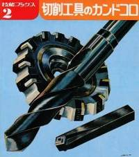 Vital point of the cutting tool (Skill Books (2)) (1972) ISBN: 4886614027 [Japanese Import]