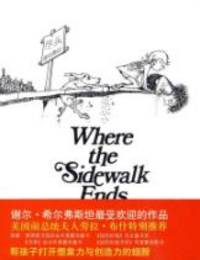 image of The end of the sidewalk(Chinese Edition)(Old-Used)