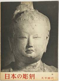 image of Nihon no chokoku. Vol. 4: Tempyo jidai  日本の彫刻. 第4, 天平時代