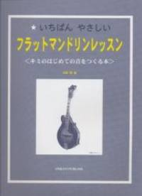 <This to make a sound for the first time Kimi> flat mandolin lessons easiest (2007) ISBN:...