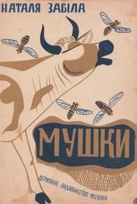 Mushky [Flies]