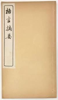 image of Ge yan zhai yao  格言摘要