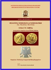 image of Byzantina nomismata kai nomismatike (4os - 15os ae.) - Mia synopsi