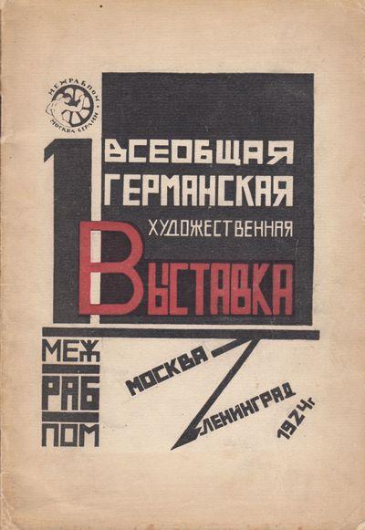 Moscow-Leningrad: Mezhrabpom, 1924. Octavo (22.4 × 15.3 cm). Original staple-stitched pictorial wra...