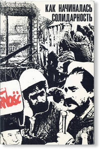image of Kak nachinalas' Solidarnost' / How Solidarity Was Born