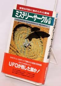 image of Misuteri sakuru no nazo  ミステリー・サークルの謎