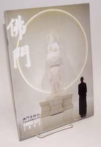 Fomen / Buddha Gate 2002