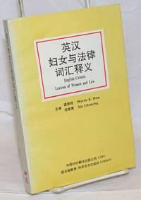 image of English-Chinese lexicon of women and law / Han ying fu nu yu fa lu ci hui shi yi