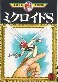 ミクロイドS(3) (手塚治虫漫画全集) - Used Books