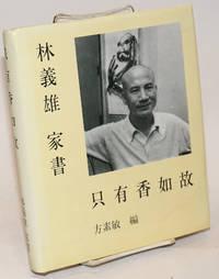 Zhi you xiang ru gu  只有香如故 Lin Yixiong jia shu  林義雄家書